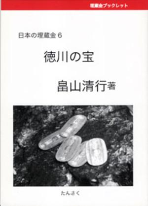 Tokugawanotakara_s_2